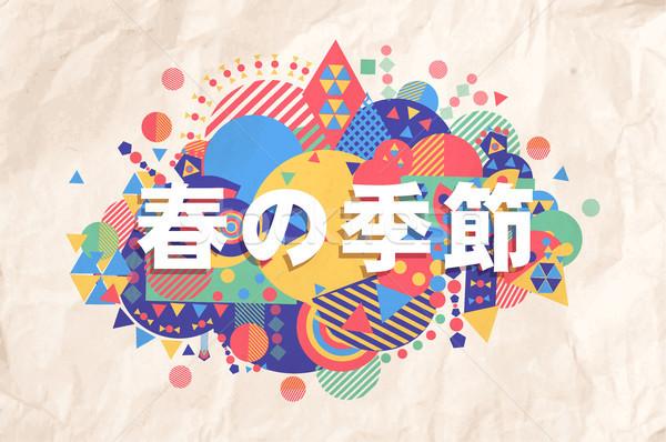 Foto stock: Primavera · tempo · temporada · texto · citar · japonês
