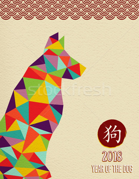 Chinese new year of the dog 2018 color abstract art Stock photo © cienpies
