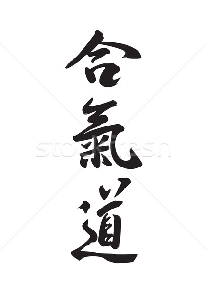 Aikido Kanji Stock photo © coolgraphic