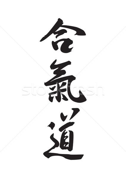Aikido woord geschreven Stockfoto © coolgraphic