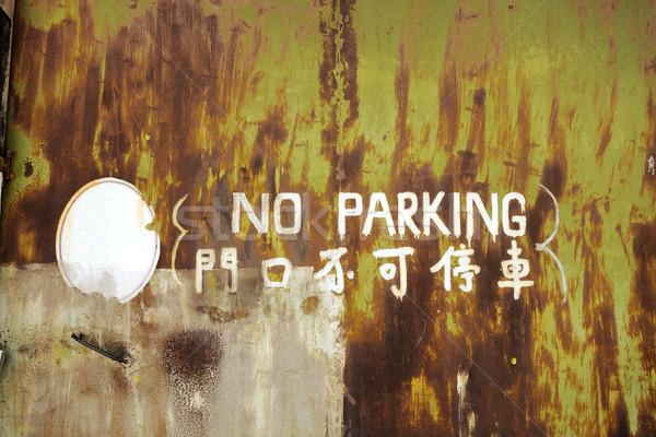No parking rusty metal board Stock photo © daboost