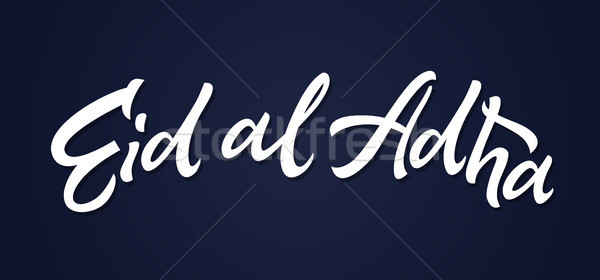 Eid al Adha - vector hand drawn brush pen lettering Stock photo © Decorwithme