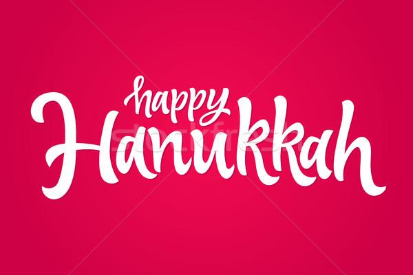 Happy Hanukkah - vector hand drawn brush lettering Stock photo © Decorwithme