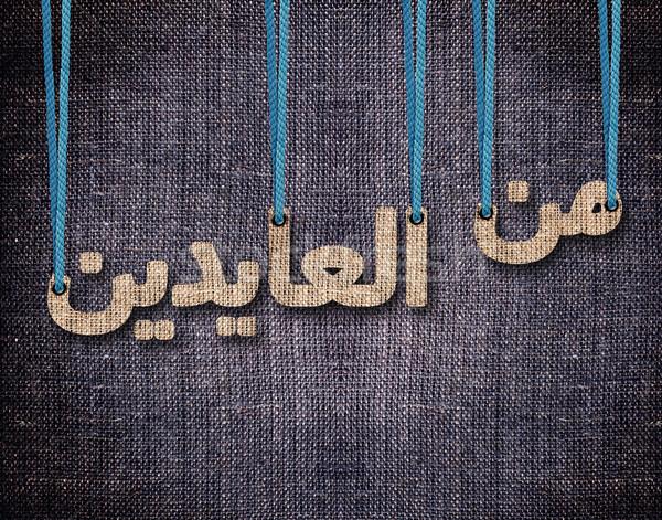 Foto stock: Ramadan · cartão · imagem · mês · feliz
