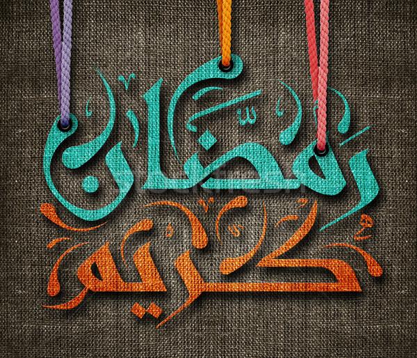 Ramadán üdvözlőlap szent hónap muszlim közösség Stock fotó © designsstock