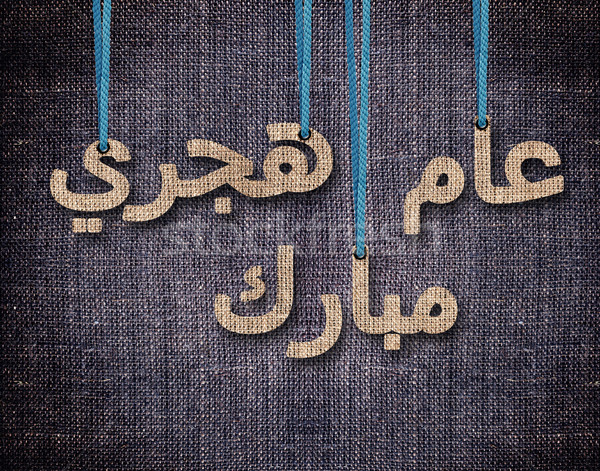 Islamic New Year Greeting Card Stock photo © designsstock