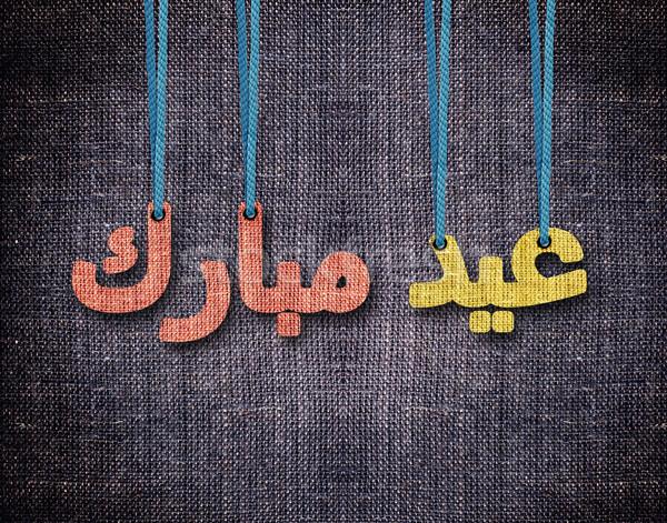 Ramadán üdvözlőlap kép szent hónap boldog Stock fotó © designsstock