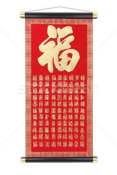 Stock fotó: Kínai · tekercs · kínai · új · év · ünnepi · üdvözlet · jó