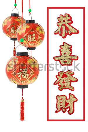 Chinese prosperity lanterns  Stock photo © dezign56