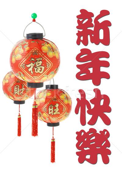 Happy new year Çin dekoratif kırmızı fener Stok fotoğraf © dezign56