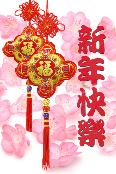 Chinese new year greeting and ornaments  Stock photo © dezign56