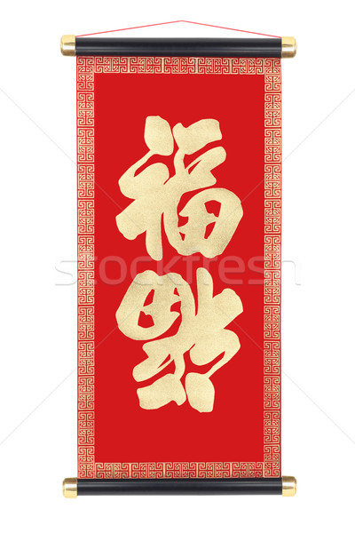 Chinese Good Fortune Scroll  Stock photo © dezign56