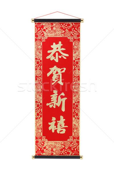 Kínai új év tekercs ünnepi üdvözlet jómódú új év Stock fotó © dezign56