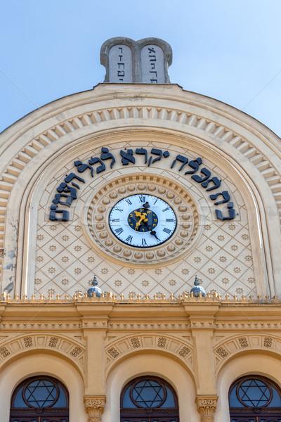 Sinagoga cidade Hungria europa árvore edifício Foto stock © digoarpi