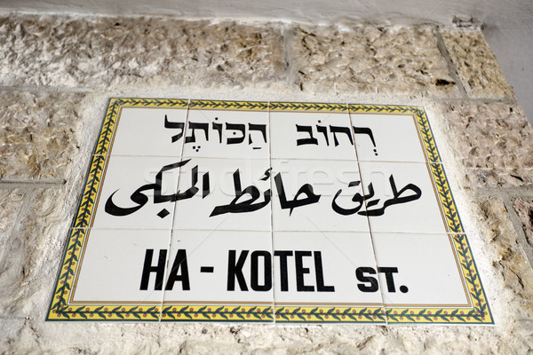 HaKotel St. Sign Stock photo © eldadcarin