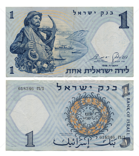 Discontinued Israeli Money - 1 Lira Stock photo © eldadcarin