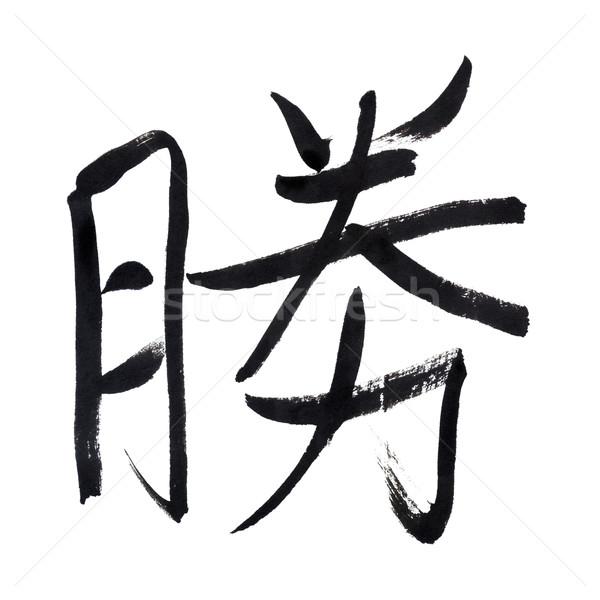 Stok fotoğraf: Geleneksel · Çin · kaligrafi · sanat · yalıtılmış · beyaz