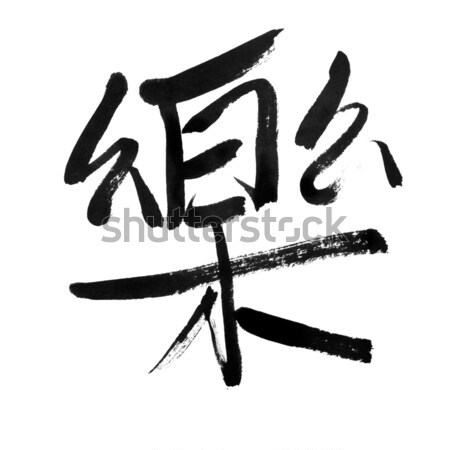 Sole tradizionale cinese calligrafia arte isolato Foto d'archivio © elwynn