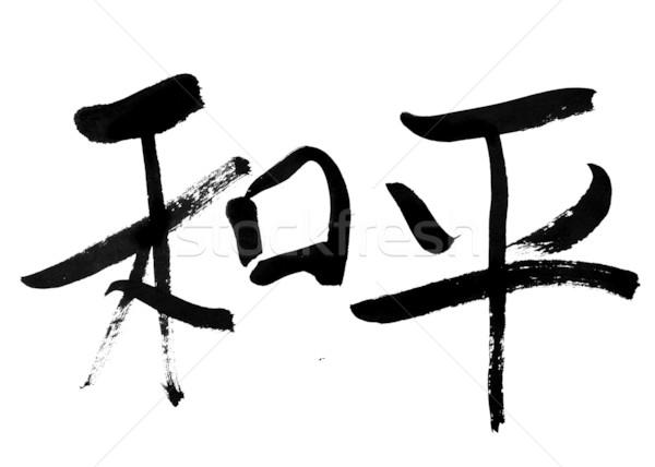 Stok fotoğraf: Barış · geleneksel · Çin · kaligrafi · sanat · yalıtılmış