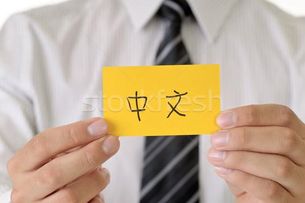 Kínai szavak citromsárga kártya jelentés férfi Stock fotó © elwynn