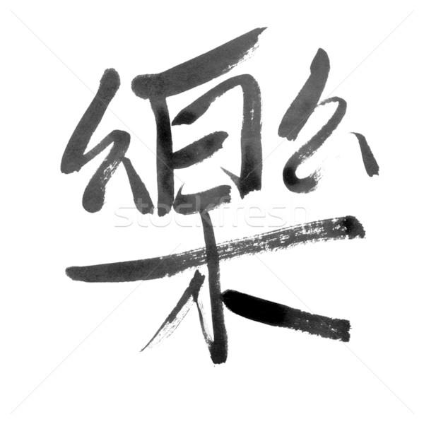 Stok fotoğraf: Mutlu · geleneksel · Çin · kaligrafi · sanat · yalıtılmış