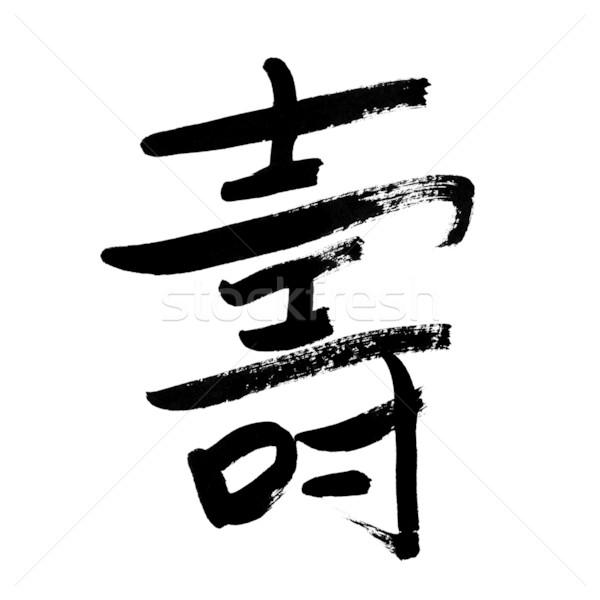 Stok fotoğraf: Yaşamak · uzun · geleneksel · Çin · kaligrafi · sanat