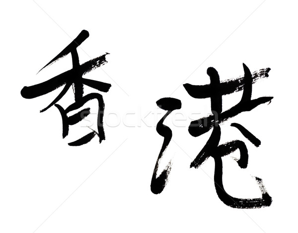 Stok fotoğraf: Hong · Kong · geleneksel · Çin · kaligrafi · sanat · yalıtılmış