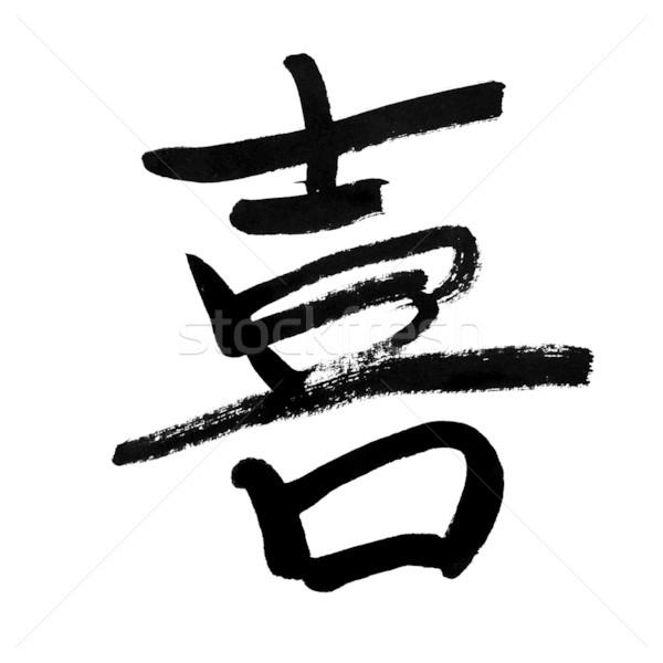 Blij traditioneel chinese schoonschrift kunst geïsoleerd Stockfoto © elwynn
