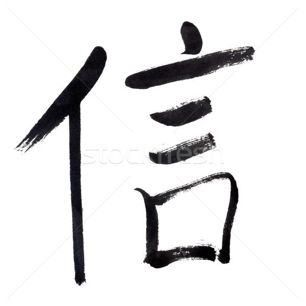 Foto stock: Crença · tradicional · chinês · caligrafia · arte · isolado
