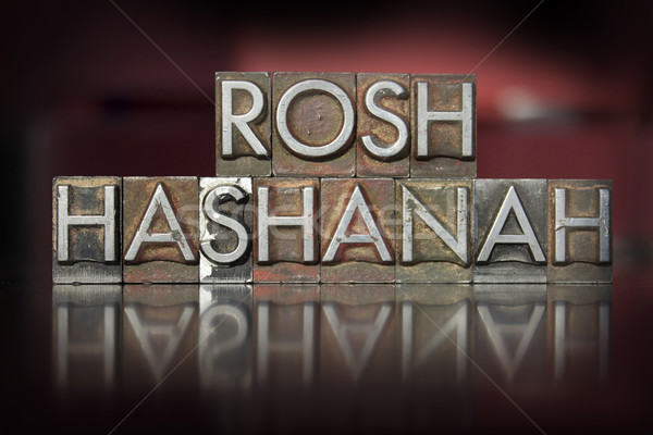 Stock photo: Rosh Hashanah Letterpress