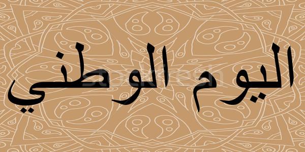 Arab kalligráfia szöveg nap Egyesült Arab Emírségek absztrakt díszítő Stock fotó © Fosin