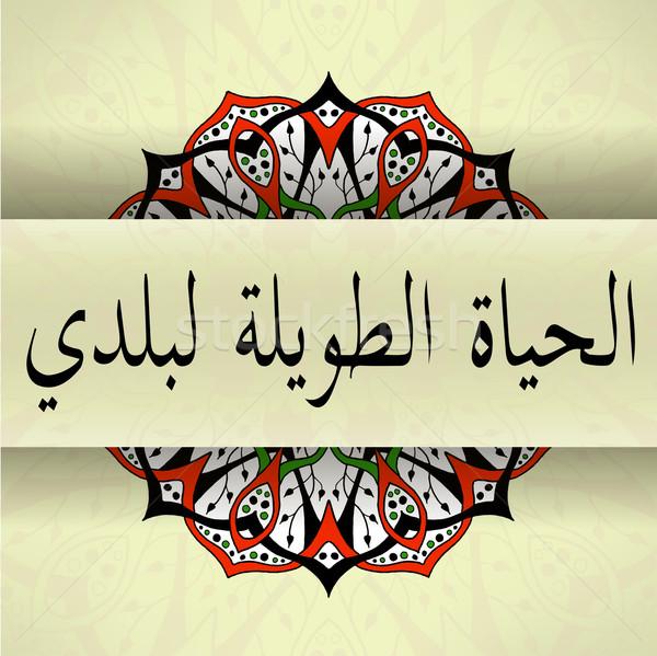 Mandala arab kalligráfia szöveg hosszú élet enyém Stock fotó © Fosin