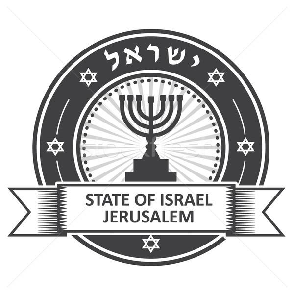 Израиль штампа баннер путешествия звездой печать Сток-фото © gomixer