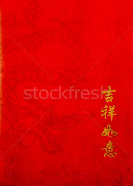 Китайский дракон текста старые красный бумаги книга Сток-фото © happydancing