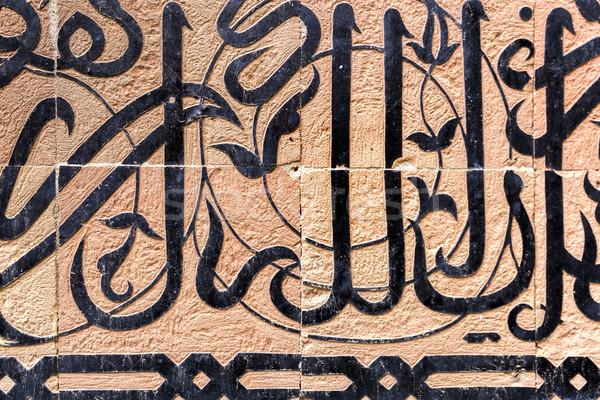 Caligrafia árabe Marrocos escolas viajar pedra interior Foto stock © haraldmuc