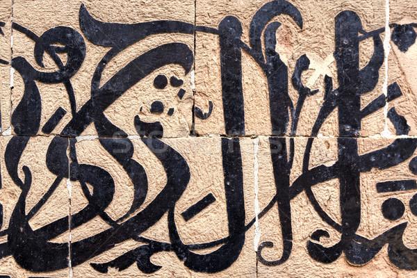 Arab kalligráfia Marokkó iskola utazás kő belső Stock fotó © haraldmuc
