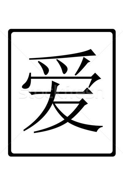 Stockfoto: Chinese · liefde · karakter · zwart · wit · abstract · teken