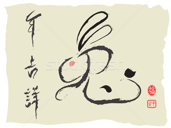 Chinese Calligraphy for the Rabbit Lunar year Stock photo © huhulin