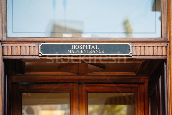 Hospital entrance Stock photo © ifeelstock