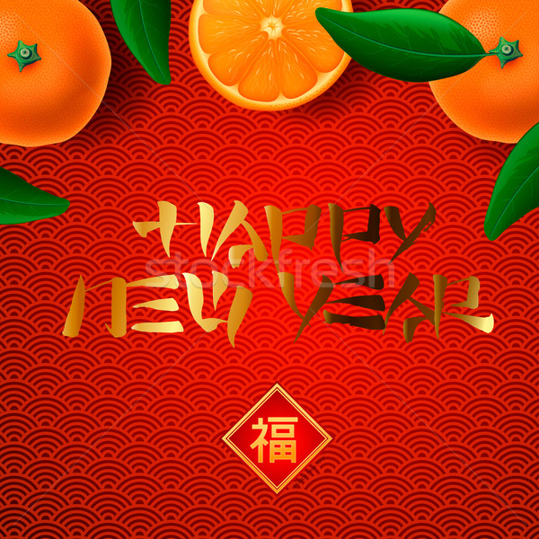 Happy Chinese New Year greeting card, with orange mandarines background, vector illustration. Attach Stock photo © ikopylov