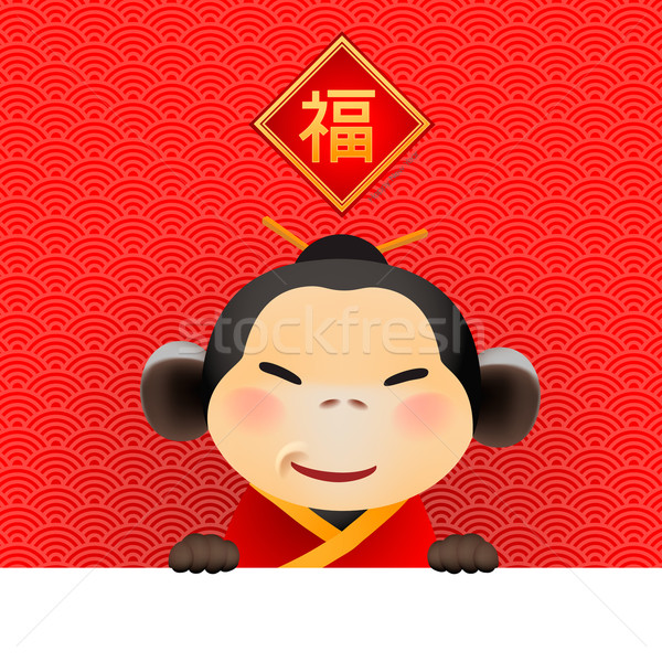 Chinese New Year card with Monkey for year 2016, vector illustration. Attached image Translation: Ha Stock photo © ikopylov