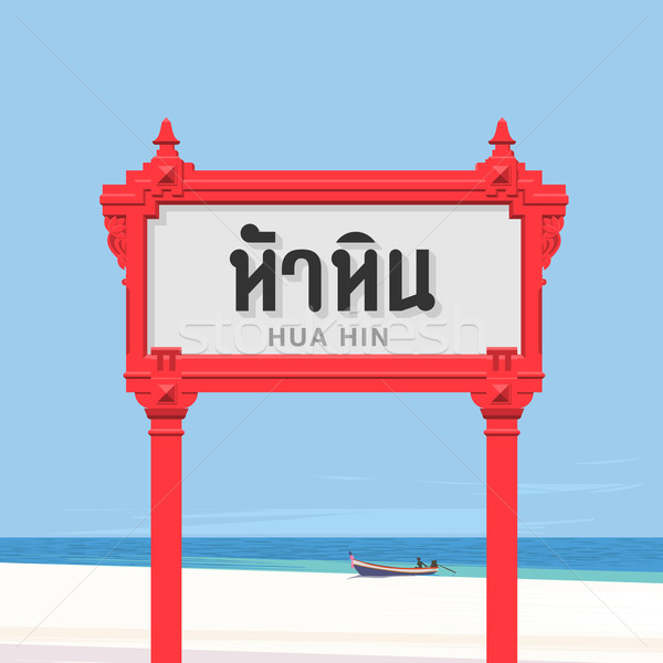 Vacation and travel in Thailand, Hua Hin sign on beach background, vector illustration. Stock photo © ikopylov