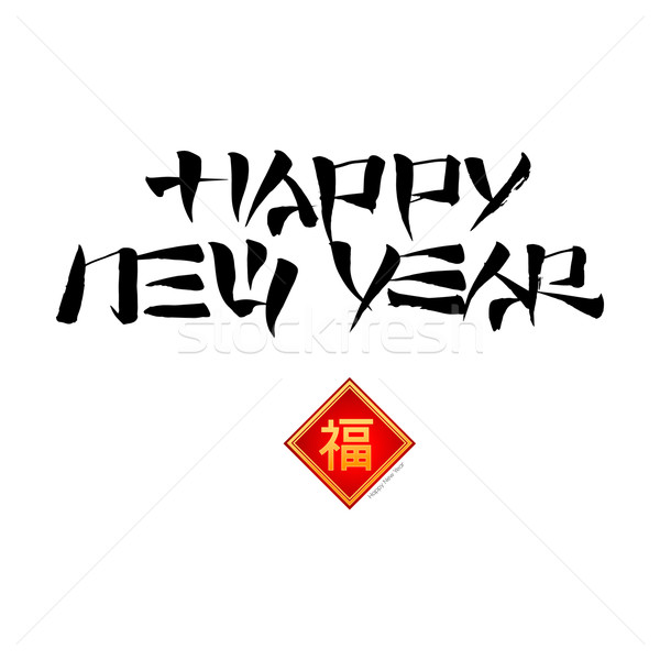 Chinese Calligraphy, Happy New Year Stock photo © ikopylov