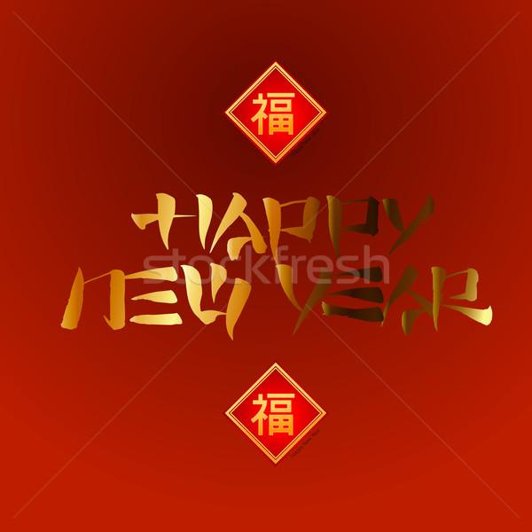китайский каллиграфия с Новым годом прилагается изображение перевод Сток-фото © ikopylov