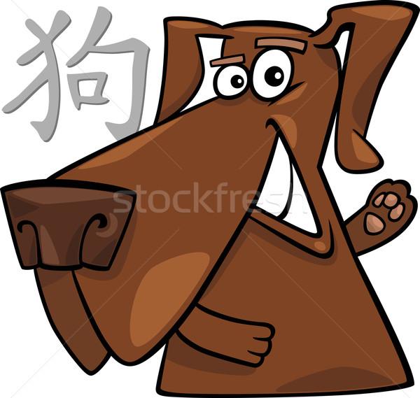 Hond chinese horoscoop teken cartoon illustratie Stockfoto © izakowski