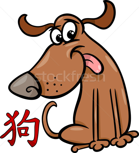 Chien chinois zodiac horoscope signe cartoon Photo stock © izakowski