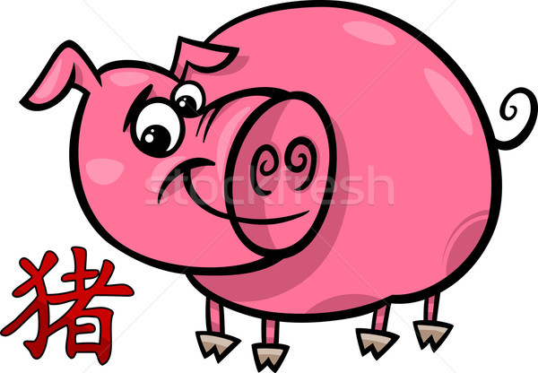 Porc chinois zodiac horoscope signe cartoon Photo stock © izakowski