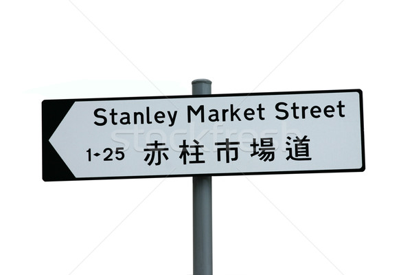Stanley Market Street Sign Stock photo © jeayesy