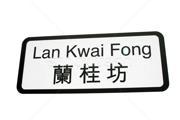 Lan Kwai Fong Sign - Hong Kong Stock photo © jeayesy