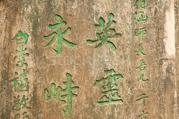 Mur chińczyk litery rock kamień Zdjęcia stock © Juhku